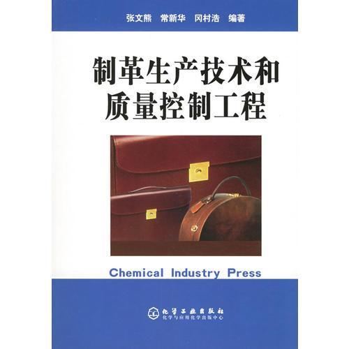 制革生产技术和质量控制工程