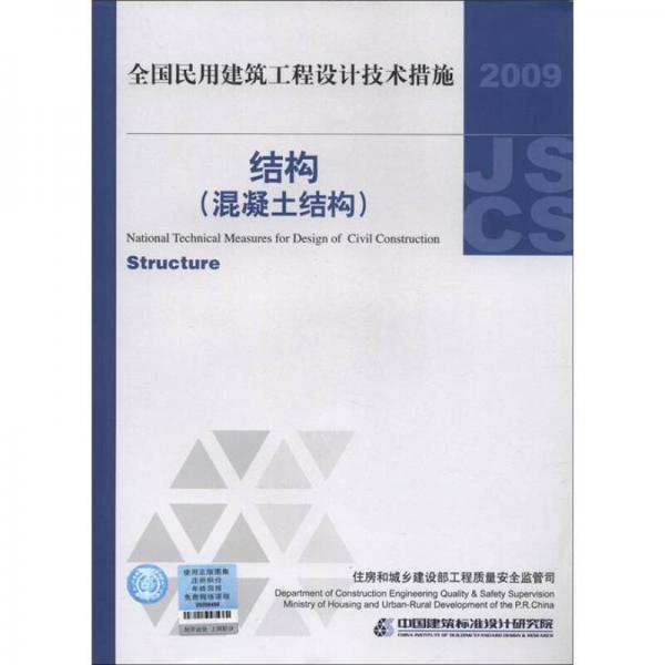 全国民用建筑工程设计技术措施:结构(混凝土结构)(2009年版)