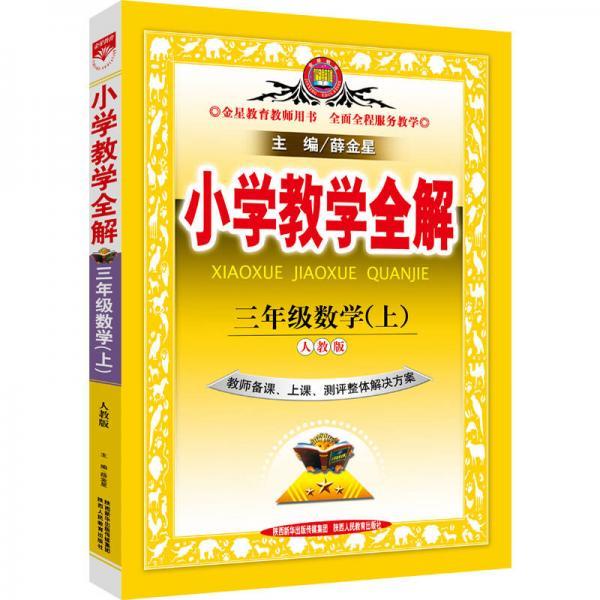 小学教学全解 三年级数学上(人教版 教师用书 2016秋)