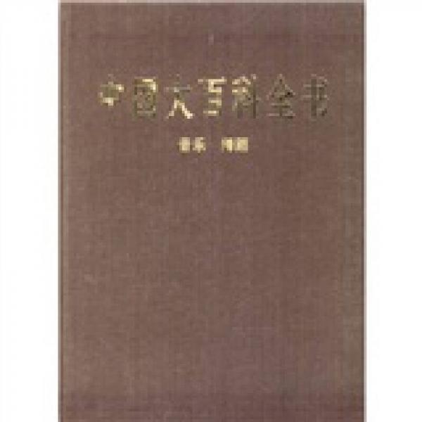中国大百科全书:音乐·舞蹈
