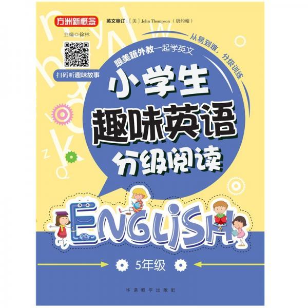小学生趣味英语分级阅读(5年级)