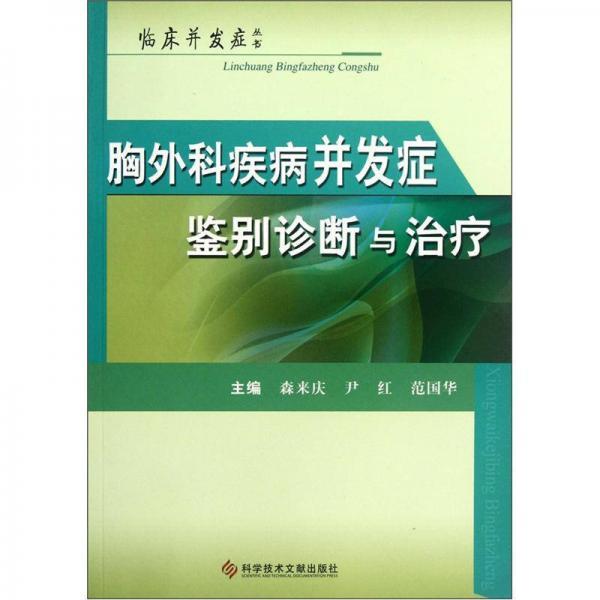 胸外科疾病并发症鉴别诊断与治疗