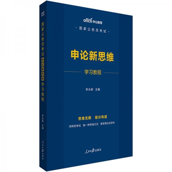 中公教育2020国家公务员考试:申论新思维学习教程