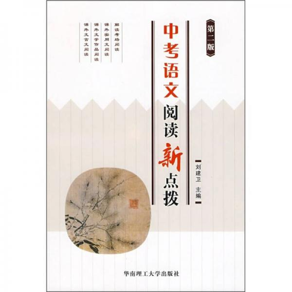 中考语文阅读新点拨(第2版)