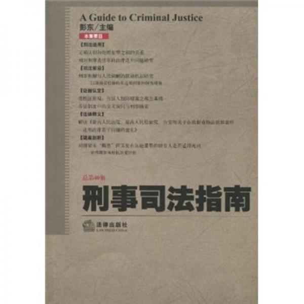 刑事司法指南(2009年第4集·总第40集)