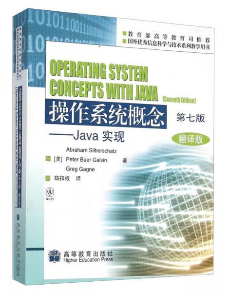 操作系统概念——Java 实现(第七版)