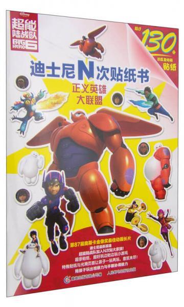 超能陆战队迪士尼N次贴纸书:正义英雄大联盟