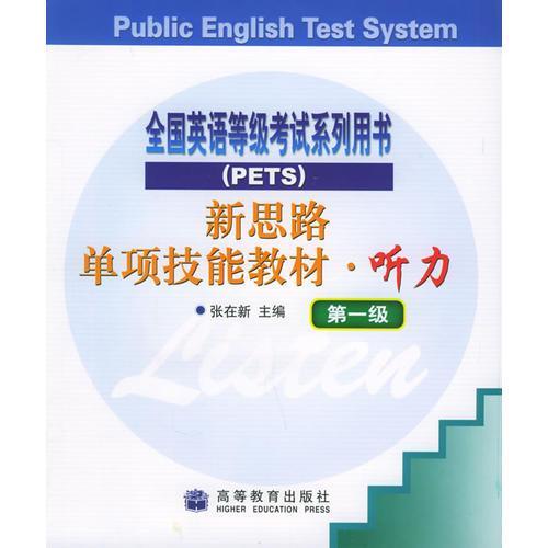 新思路单项技能教材·全国公共英语等级考试系列用书:听力(第1级)