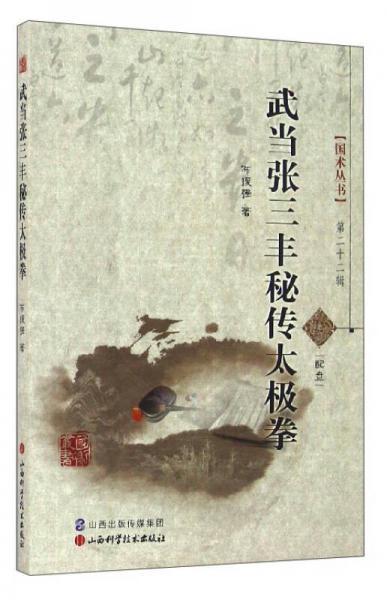 国术丛书(第22辑):武当张三丰秘传太极拳