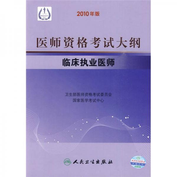 医师资格考试大纲:临床执业医师(2010年版)