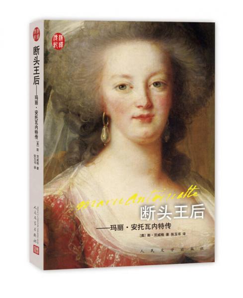 汉译传记丛书:断头王后:玛丽·安托瓦内特传