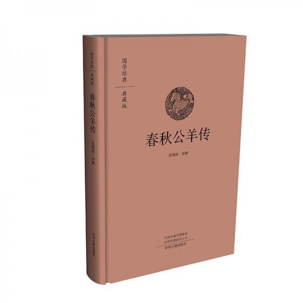 春秋公羊传·国学经典典藏版