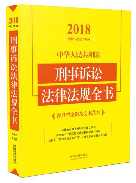 中华人民共和国刑事诉讼法律法规全书(含典型案例及文书范本)(2018年版)