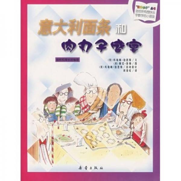 数学小子丛书:意大利面条和肉丸子盛宴