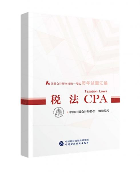 注册会计师2019教材辅导CPA2019年注册会计师全国统一考试历年试题汇编:税法试题