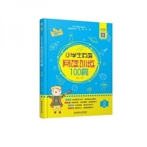 小学生英语阅读训练100篇3年级