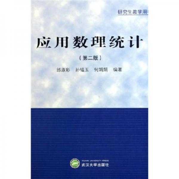 应用数理统计(研究生教学用书)