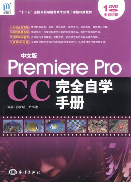 中文版Premiere Pro CC完全自学手册