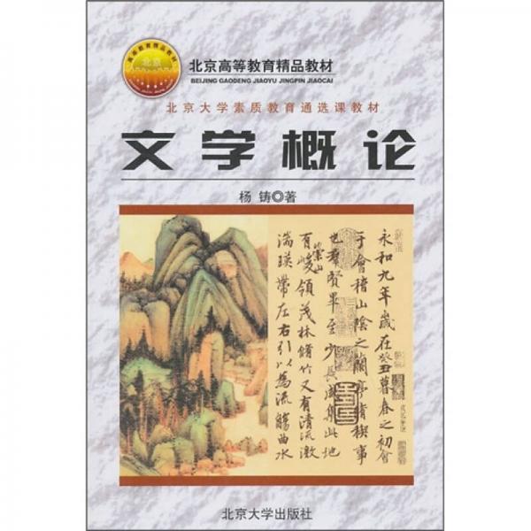文学概论/北京大学素质教育通选课教材