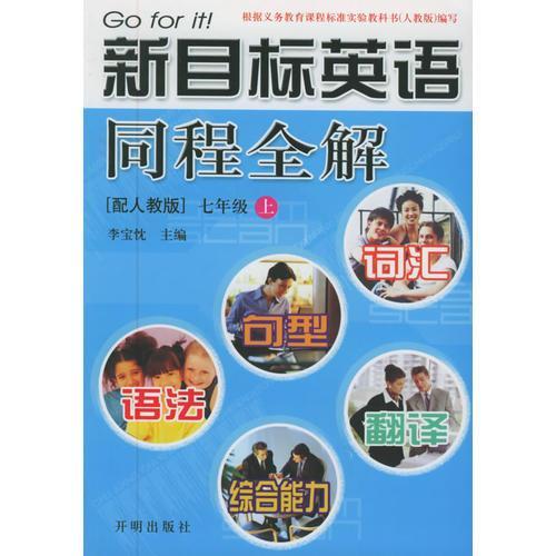 新目标英语同程全解:七年级(上)(配人教版)