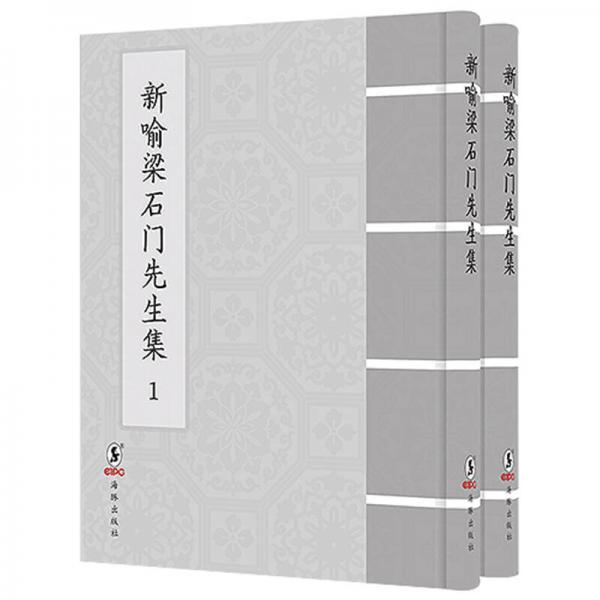 新喻梁石门先生集(套装全2册)