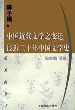 中国近代文学之变迁 最近三十年中国文学史
