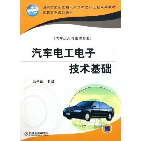 汽车电工电子技术基础(汽车运用与维修专业)