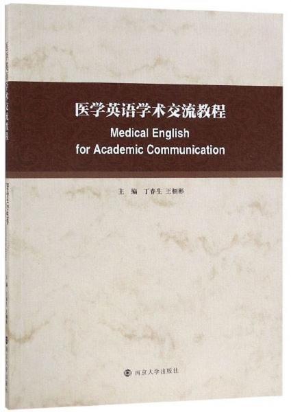 医学英语学术交流教程