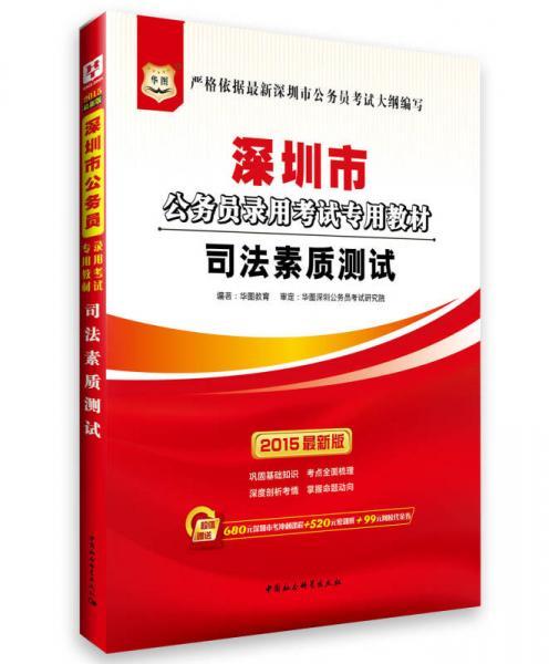华图·2015深圳市公务员录用考试专用教材:司法素质测试(最新版)
