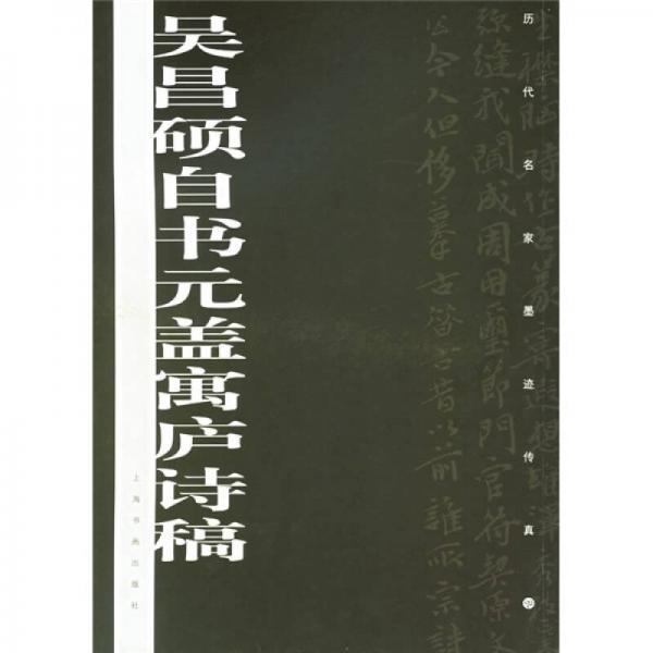 历代名家墨迹传真:吴昌硕自书元盖寓庐诗稿
