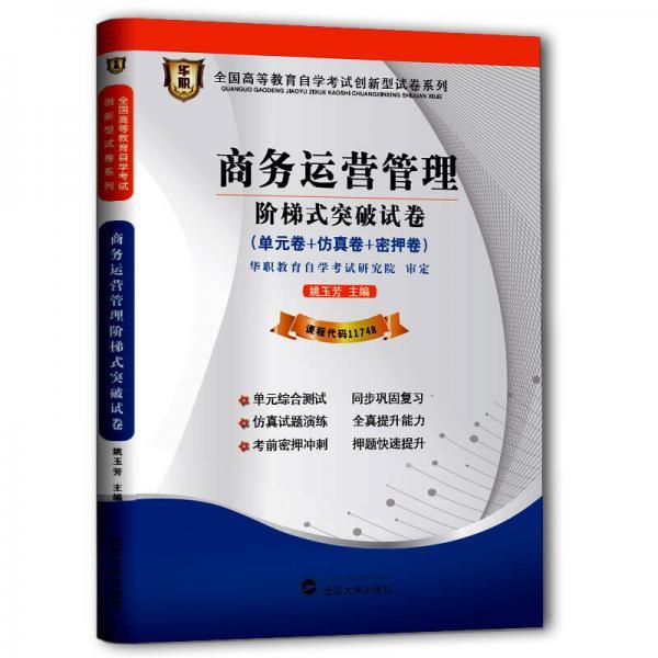 商务运营管理阶梯式突破试卷(2014年)/全国高等教育自学考试创新型试卷系列