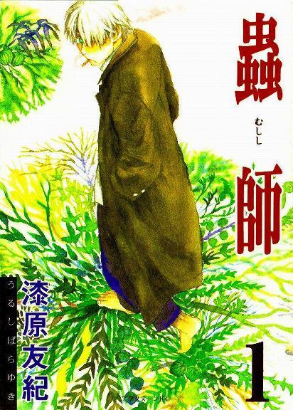 虫师 (1)  アフタヌーンKC (255)