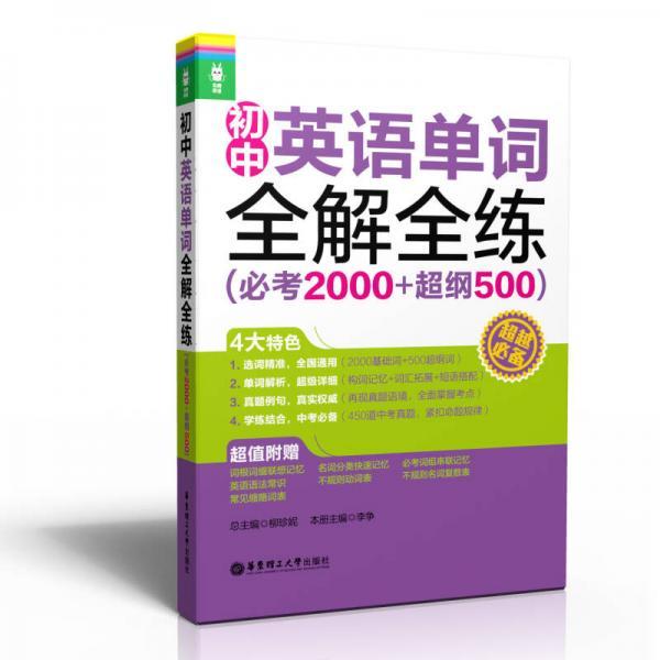龙腾英语:初中英语单词全解全练(必考2000+超纲500)