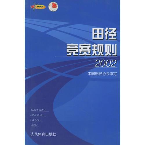 田径竞赛规则:2002