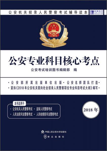 公安专业科目核心考点 2018年公安机关招录人民警察考试辅导读本