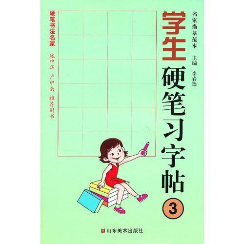 学生硬笔习字帖  3