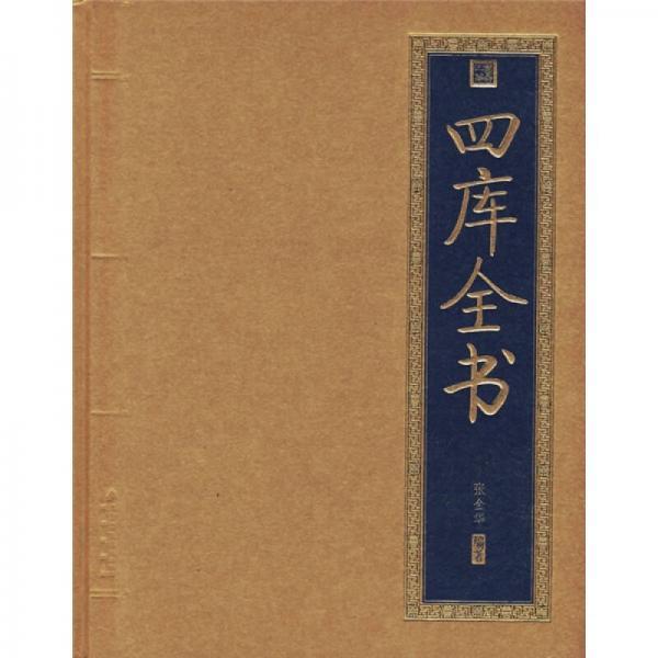 书香门第:四库全书