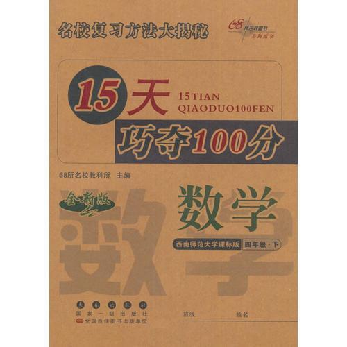 名校复习方法大揭秘15天巧夺100分数学四年级下册17春(西师版)全新版