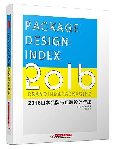 2016日本品牌与包装设计年鉴