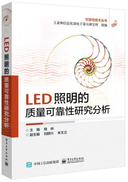 LED照明的质量可靠性研究分析