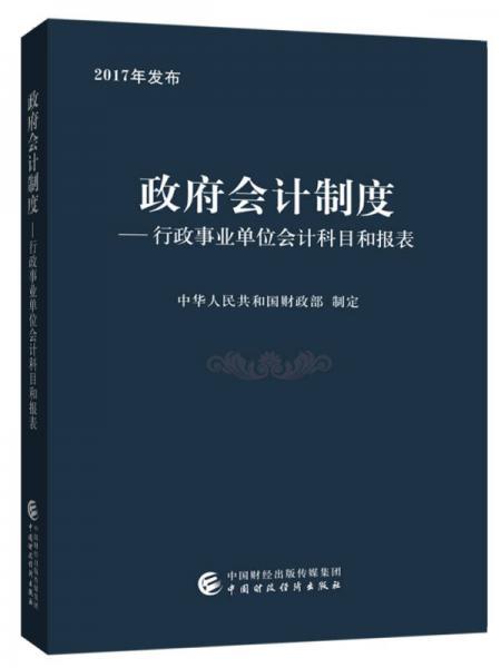 政府会计制度 行政事业单位会计科目和报表