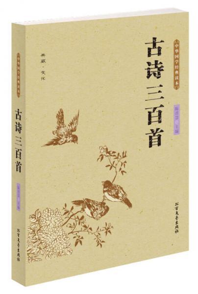 中华国学经典读本:古诗三百首