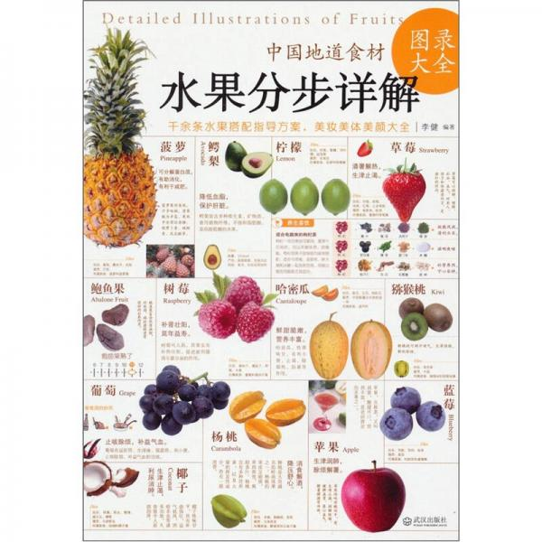 中国地道食材