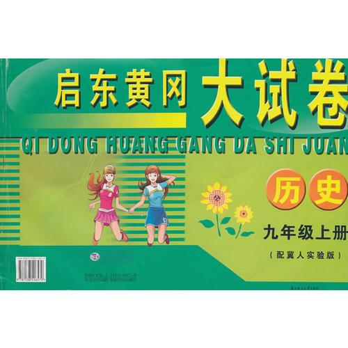 历史:九年级 上册(配冀人实验版)(2010年4月印刷)/启东黄冈大试卷