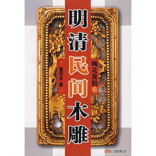 明清民间木雕(梅花喜鹊卷)