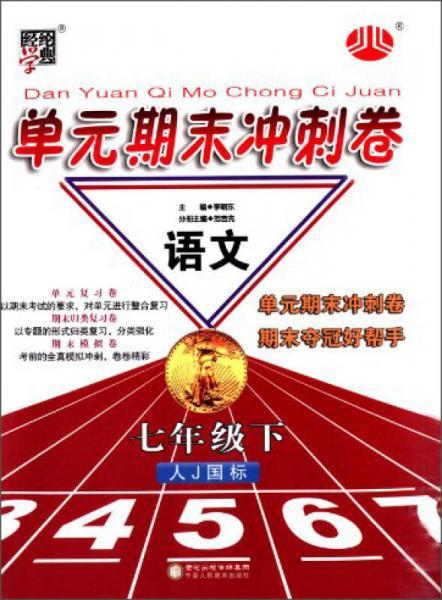经纶学典·单元期末冲刺卷:语文(7年级下)(人J国标)(2014年春)