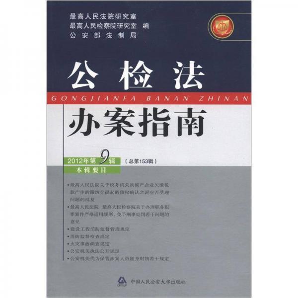 公检法办案指南(2012年第9辑·总第153辑)