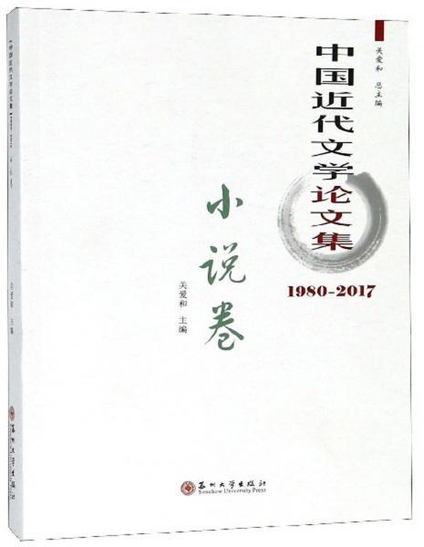 中国近代文学论文集(1980-2017小说卷)