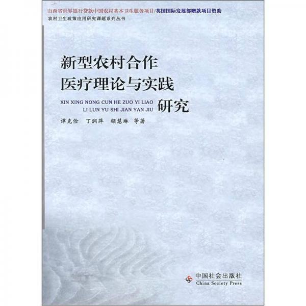 新型农村合作医疗理论与实践研究