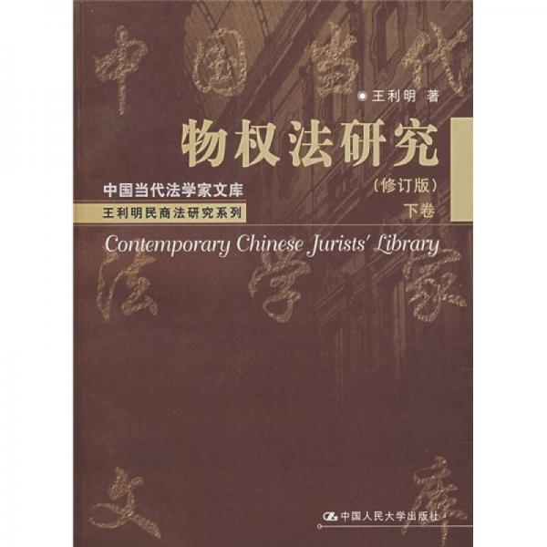 物权法研究(修订版)(下卷)